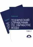 Технический справочник по обработке воды. 2 тома.
