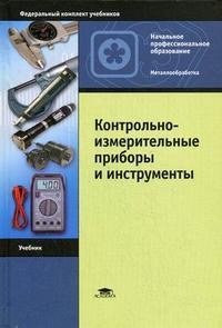 Контрольно-измерительные приборы и инструменты.
