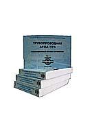 Трубопроводная арматура-2006. Номенклатурный каталог. 4 тома.