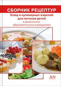 Сборник технических нормативов - Сборник рецептур блюд и кулинарных изделий для питания детей в дошкольных образовательных учреждениях