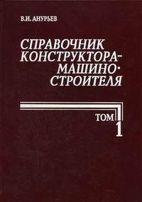 Справочник конструктора-машиностроителя. В 3-х томах.