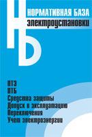 Электроустановки. Сборник нормативных документов.