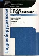 Международный справочник Гидрооборудование в 3 книгах. + 1 Приложение