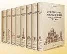 Архитектурная энциклопедия второй половины XIX века. В 8 книгах.